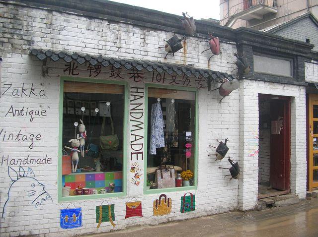 Оригинально оформленный магазин в старом городе. Пекин