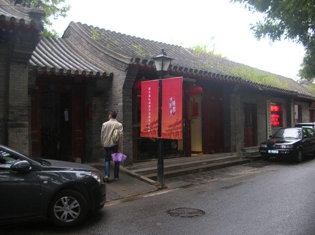 Старый город. Пекин