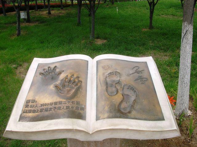 Бронзовые страницы с отпечатками рук и ног китайских спортсменов в Олимпийском парке. Бэйдайхе