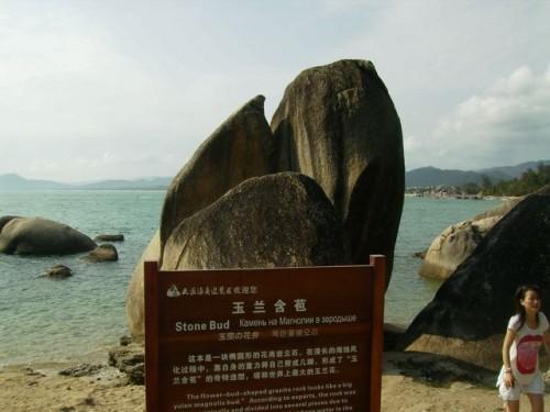 На песчаном пляже парка Край Света стоят огромные камни причудливой формы