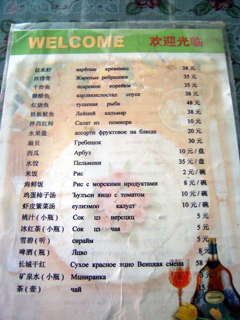 Кухня Китая. Меню