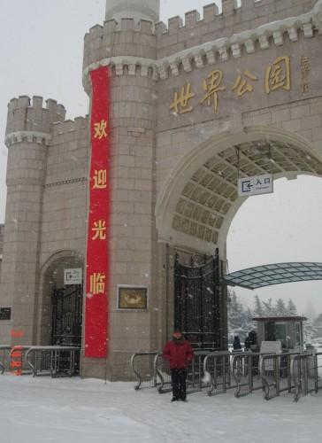 Главный вход в Парк Мира