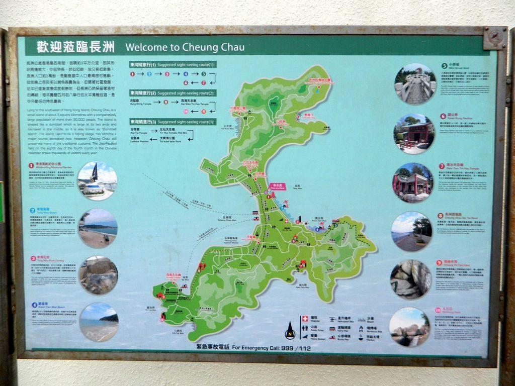 Карта острова Ченг Чау, Гонконг