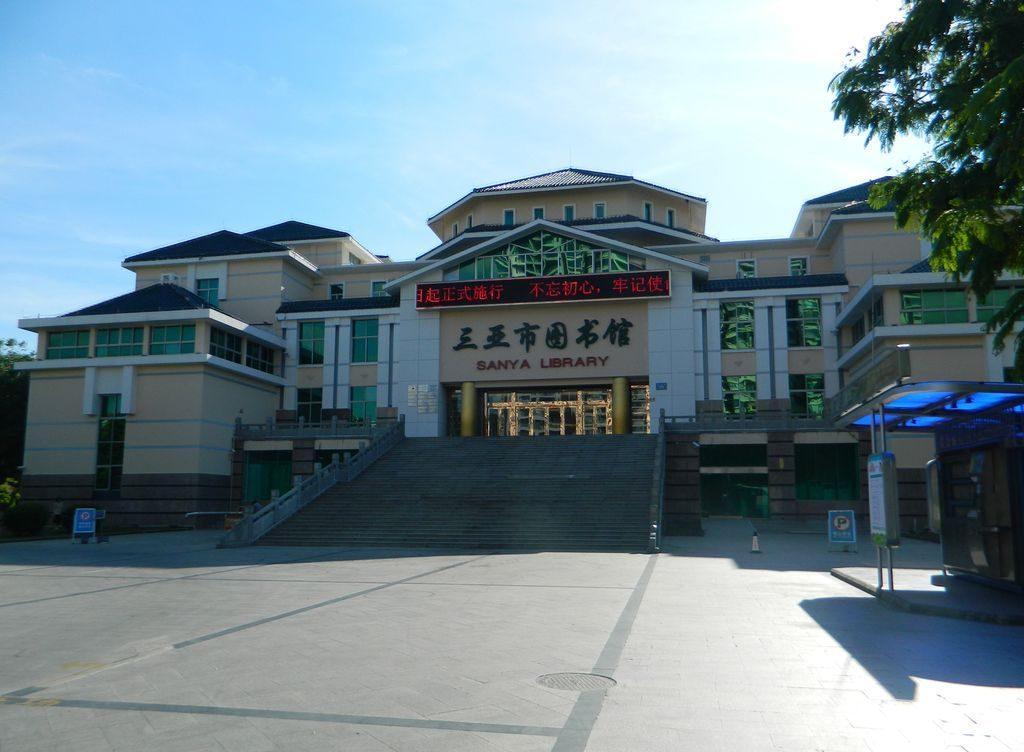 Библиотека города Санья, Хайнань