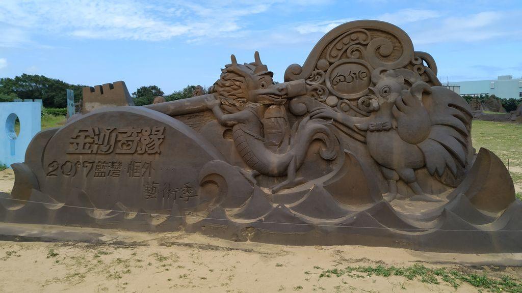Песчаные скульптуры с фестиваля 2017 года, Тайвань