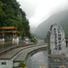 Taroko National Park East Entrance Arch Gate, Тайвань
