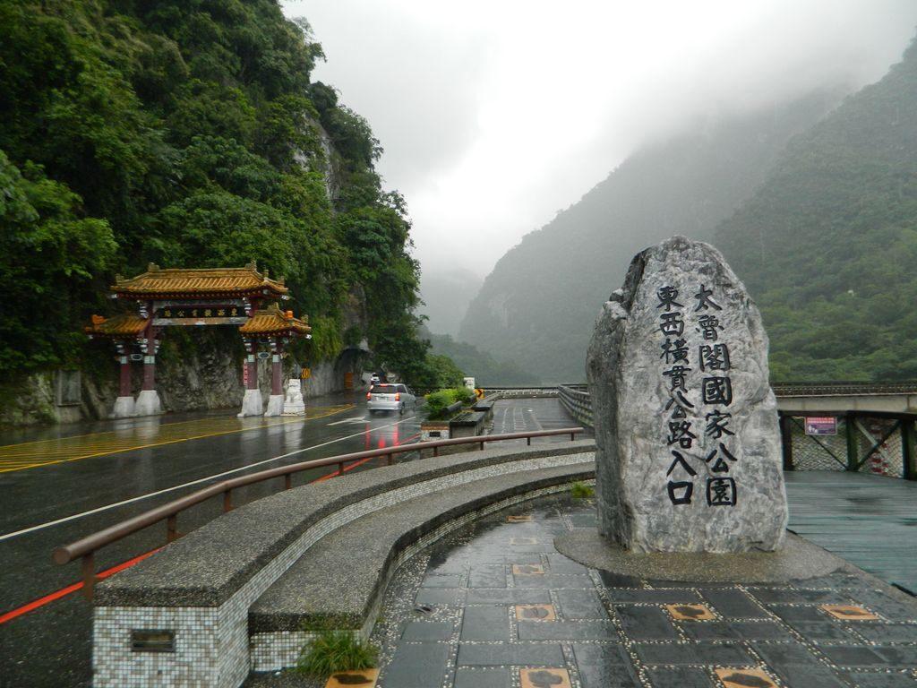 Taroko National Park East Entrance Arch Gate, Тайвань