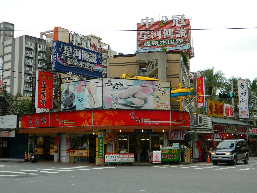 Курортный городок Jiaoxi, Тайвань