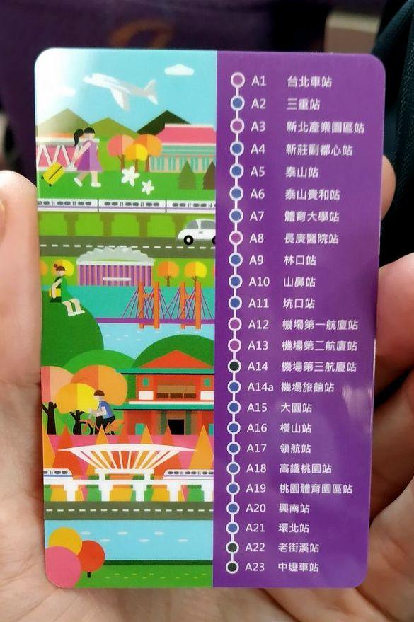 Транспортная карта Тайваня