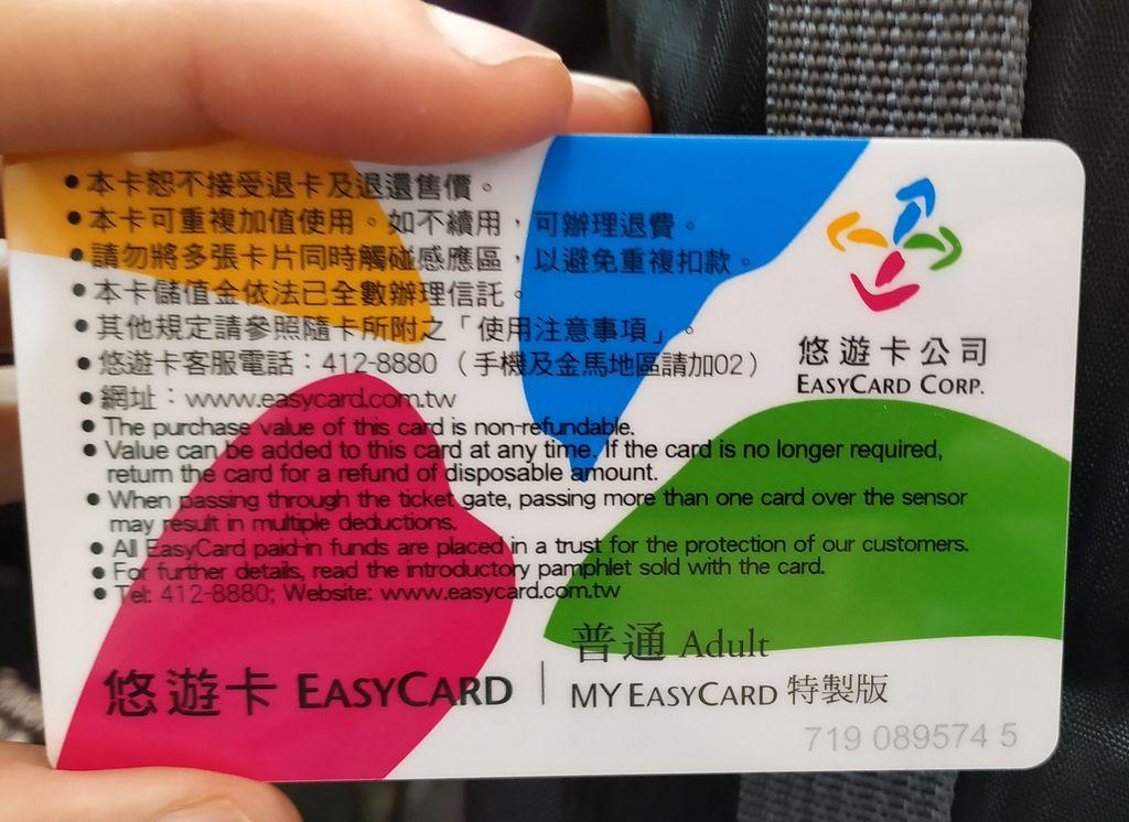 EasyCard, Тайвань