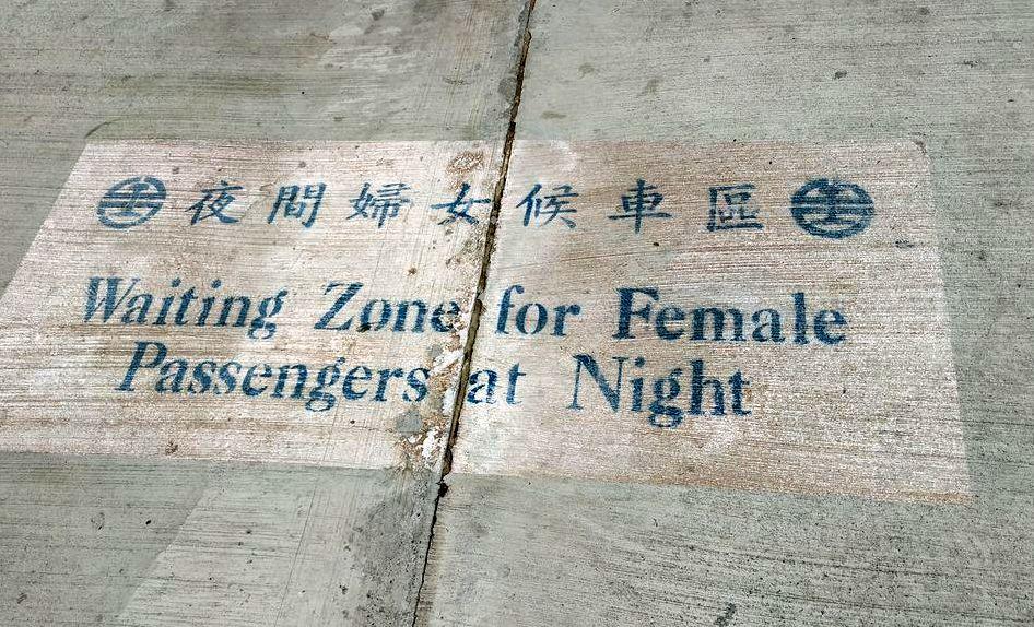 Зона на платформе, где в ночное время могут находиться только женщины, Тайвань