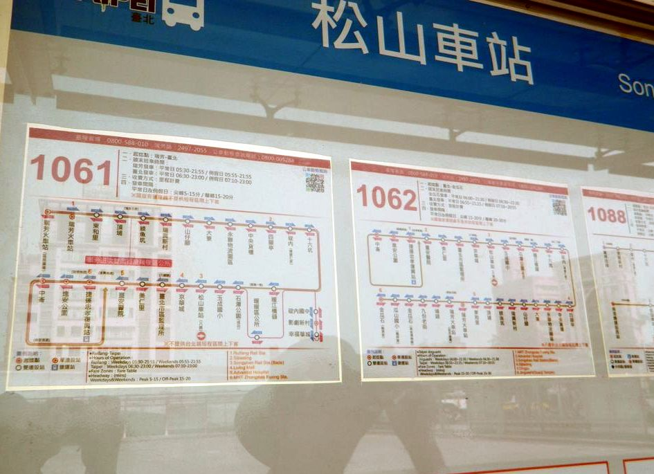 Расписание автобуса № 1062, Тайбэй
