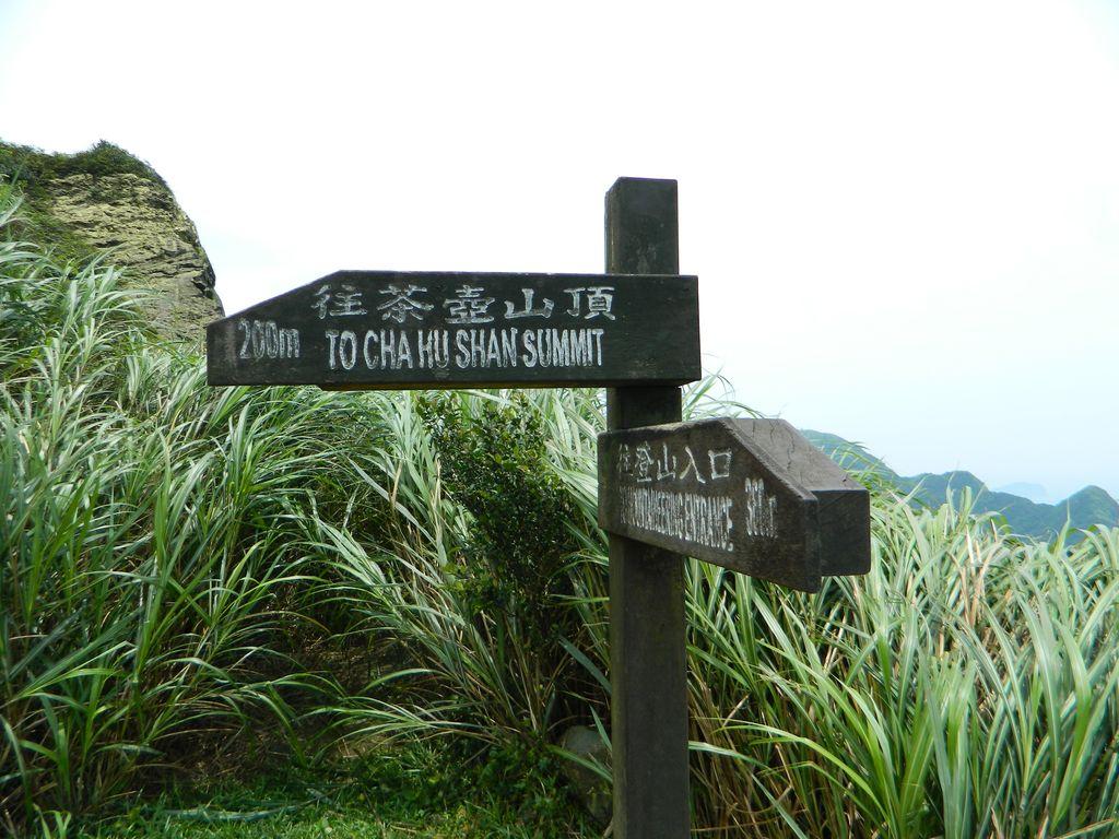 Указатели на маршруте Teapot Mountain Trail, Тайвань