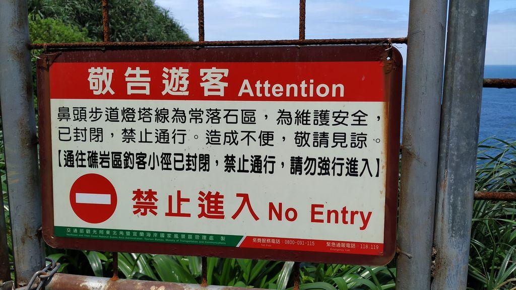 Закрытый вход на маяк в парке Bitou, Тайвань
