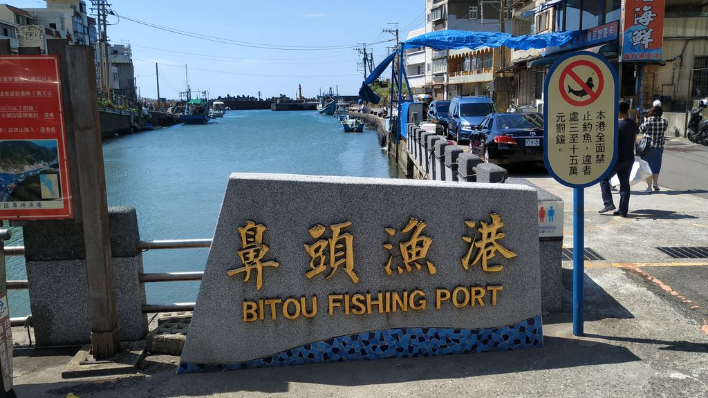 Рыбный порт Bitou, Тайвань