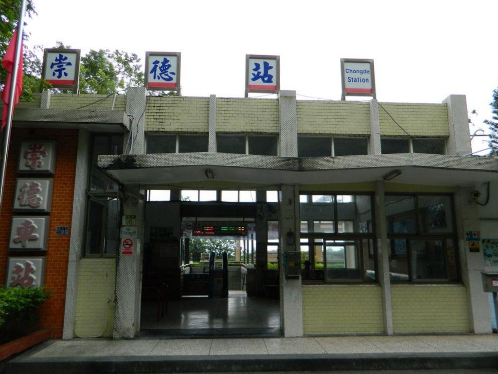 Железнодорожная станция Chongde, Тайвань