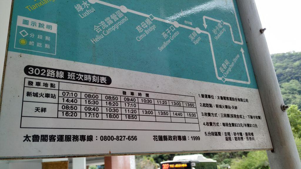 Расписание автобусов на остановке Tianxiang, Тароко